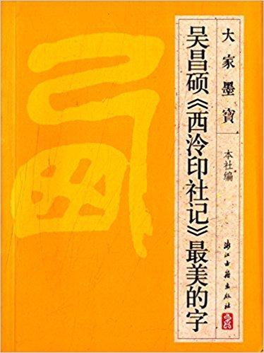 (篆书)大家墨宝:吴昌硕《西泠印社记》最美的字