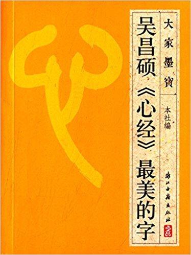 (篆书)大家墨宝:吴昌硕《心经》最美的字