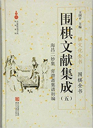 围棋文献集成(5)(精)/围棋全书 / 棋文化全书