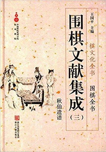 围棋文献集成3:秋山遗谱