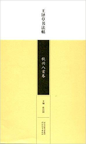 王铎草书法帖·秋兴八首卷