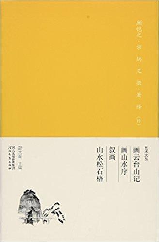 艺术文丛·画云台山记·画山水序·叙画·山水松石格