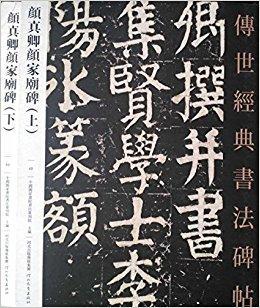 颜真卿颜家庙碑-传世经典书法碑帖(上下)