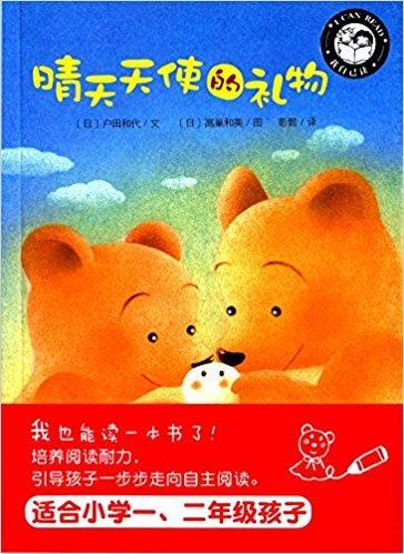 我自己读:晴天天使的礼物(适合小学一、二年级孩子)