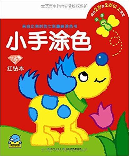 海豚低幼馆·来自比利时的趣味涂色书:小手涂色(红钻本)
