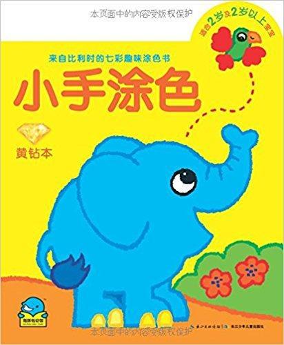 海豚低幼馆·来自比利时的趣味涂色书:小手涂色(黄钻本)