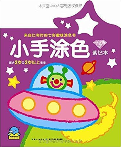 海豚低幼馆·来自比利时的趣味涂色书:小手涂色(紫钻本)