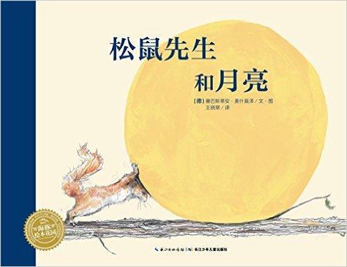 海豚绘本花园:松鼠先生和月亮(新版)