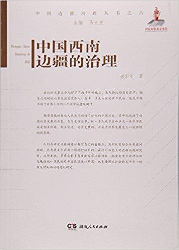 中国西南边疆的治理 / 中国边疆治理丛书
