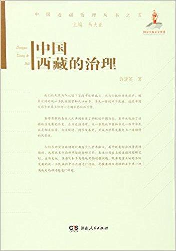 中国西藏的治理 / 中国边疆治理丛书