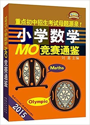 (2015)小学数学MO竞赛通鉴