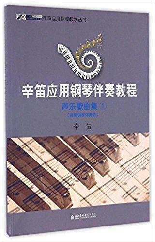 辛笛应用钢琴教学丛书·辛笛应用钢琴伴奏教程:声乐歌曲集1(简易钢琴伴奏版)