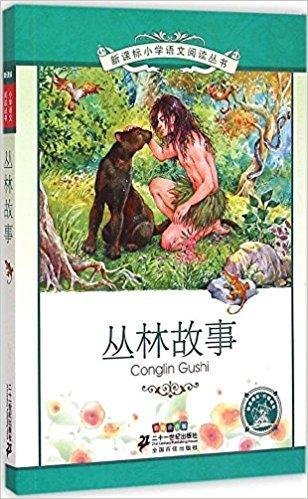 新课标小学语文阅读丛书(第十一辑):丛林故事(彩绘注音版)