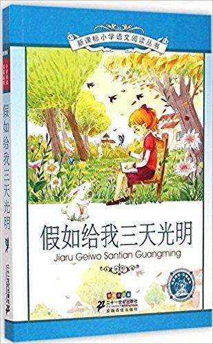 新课标小学语文阅读丛书(第十一辑):如给我三天光明(彩绘注音版)