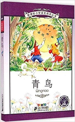 新课标小学语文阅读丛书(第十一辑):青鸟(彩绘注音版)