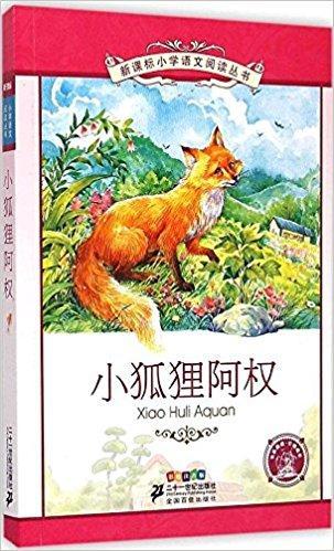 新课标小学语文阅读丛书(第十一辑):小狐狸阿权(彩绘注音版)