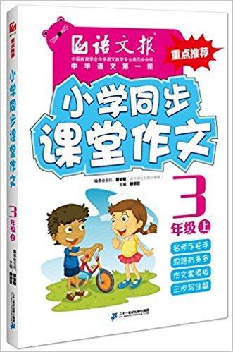 小学同步课堂作文:三年级(上)(语文报)