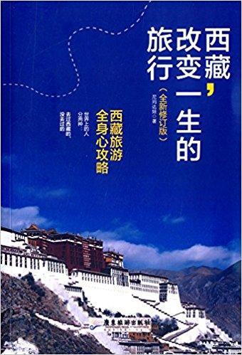 西藏,改变一生的旅行(修订版)