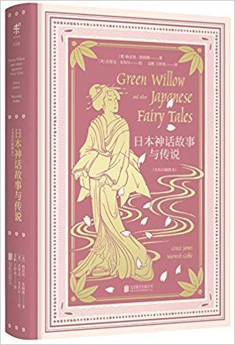 日本神话故事与传说(戈布尔插图本)