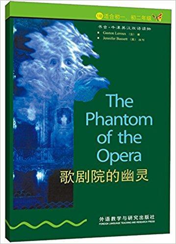 书虫?牛津英汉双语读物:歌剧院的幽灵(适合初1、初2年级)