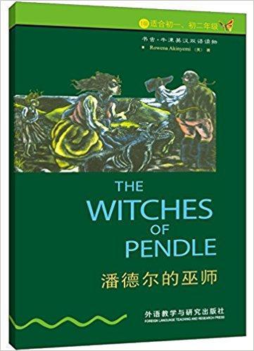 书虫?牛津英汉双语读物:潘德尔的巫师(1级)(适合初1、初2年级)