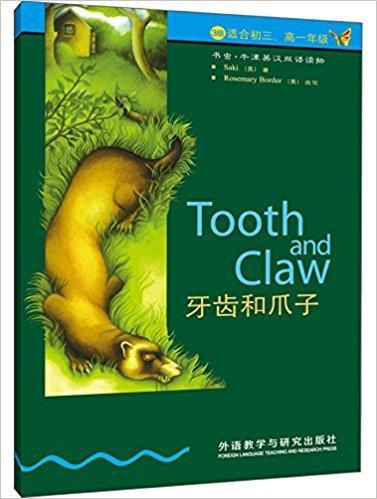 书虫?牛津英汉双语读物:牙齿和爪子(3级)(适合初3、高1年级)