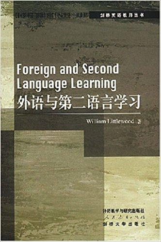 外语与第二语言学习