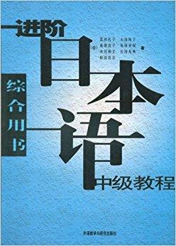 进阶日本语中级教程(综合用书)