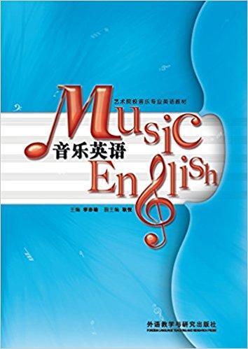 音乐英语(艺术院校音乐专业英语教材)(2015)