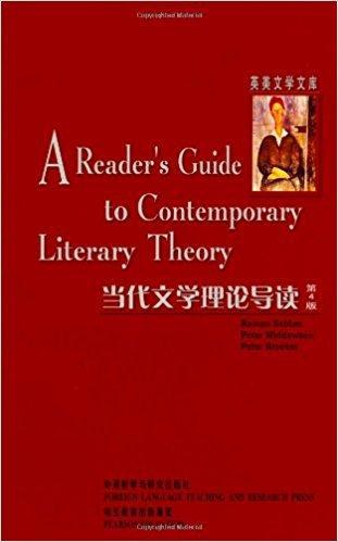 当代文学理论导读(第4版)