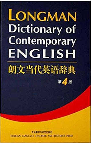 朗文当代英语辞典(第4版)