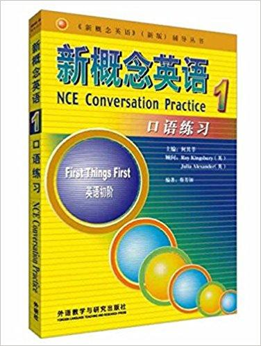 新概念英语1(口语练习)