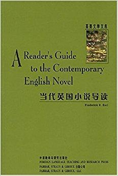 当代英国小说导读