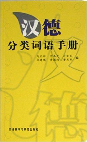 汉德分类词语手册