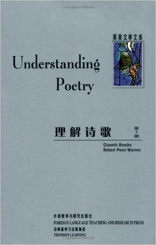 理解诗歌(第4版)