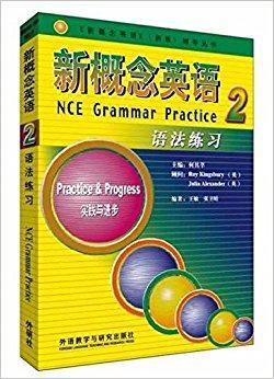 新概念英语2(语法练习)