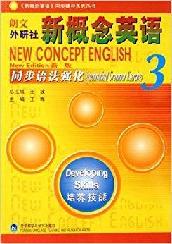 新概念英语同步辅导系列丛书?新概念英语同步语法强化3(新版)