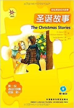 轻松英语名作欣赏:圣诞故事(第1级)(附光盘)