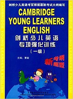 剑桥少儿英语专项强化训练(1级)(附音带)