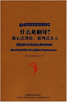什么是翻译:离心式理论,批判式介入