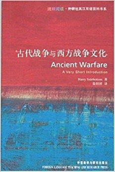 古代战争与西方战争文化