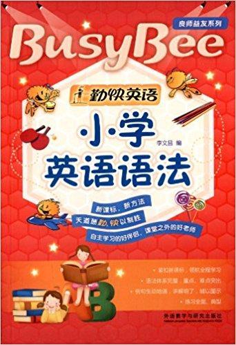 (2013)勤快英语·良师益友系列:小学英语语法