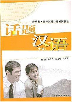 话题汉语(中级)