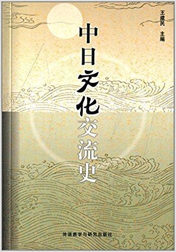 中日文化交流史(2014新)