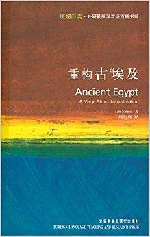 重构古埃及