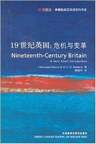 19世纪英国:危机与变革