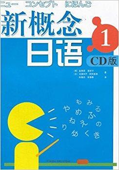 新概念日语1(CD版)(附CD光盘1张)