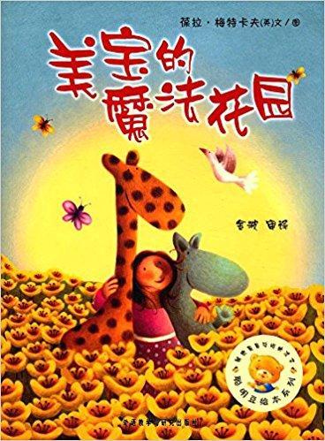 聪明豆绘本系列:美宝的魔法花园