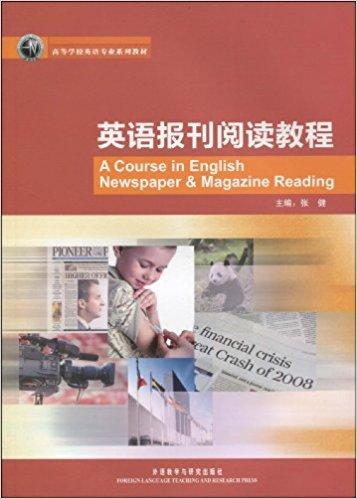 高等学校英语专业规划教材?英语报刊阅读教程