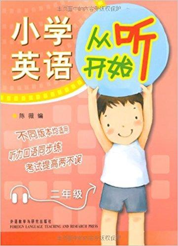 小学英语从听开始:2年级(附赠MP3光盘1张)